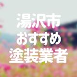 秋田県湯沢市の「外壁塗装・屋根塗装」おすすめ業者を一覧で紹介!