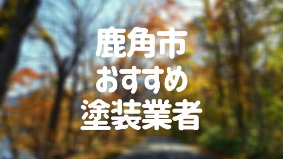 秋田県鹿角市の「外壁塗装・屋根塗装」おすすめ業者を一覧で紹介!