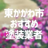 香川県東かがわ市の「外壁塗装・屋根塗装」おすすめ業者を一覧で紹介!