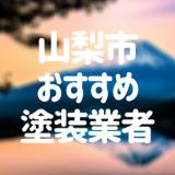 秋田県山梨市の塗装業者とトラブルになった場合の対処方法