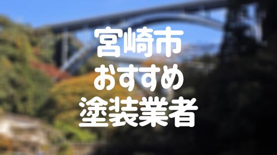 宮崎県宮崎市の「外壁塗装・屋根塗装」おすすめ業者を一覧で紹介!