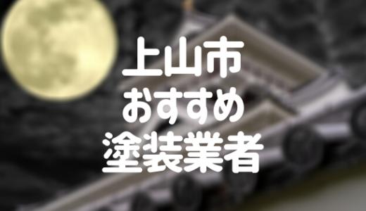 山形県上山市の「外壁塗装・屋根塗装」おすすめ業者を一覧で紹介!