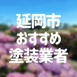 宮崎県延岡市の「外壁塗装・屋根塗装」おすすめ業者を一覧で紹介!