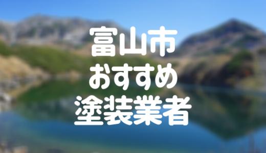 富山県富山市の「外壁塗装・屋根塗装」おすすめ業者を一覧で紹介!