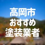 富山県高岡市の「外壁塗装・屋根塗装」おすすめ業者を一覧で紹介!