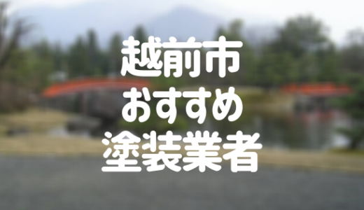 福井県越前市の「外壁塗装・屋根塗装」おすすめ業者を一覧で紹介!