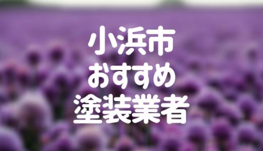 福井県小浜市の「外壁塗装・屋根塗装」おすすめ業者を一覧で紹介!