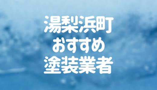 鳥取県湯梨浜町の「外壁塗装・屋根塗装」おすすめ業者を一覧で紹介!