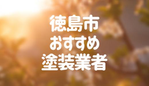 徳島県徳島市の「外壁塗装・屋根塗装」おすすめ業者を一覧で紹介!