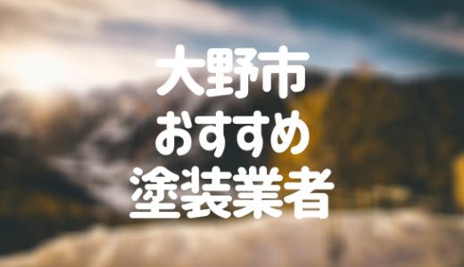 福井県大野市の「外壁塗装・屋根塗装」おすすめ業者を一覧で紹介!