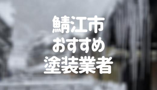 福井県鯖江市の「外壁塗装・屋根塗装」おすすめ業者を一覧で紹介!