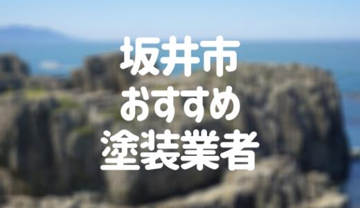 福井県坂井市の「外壁塗装・屋根塗装」おすすめ業者を一覧で紹介!