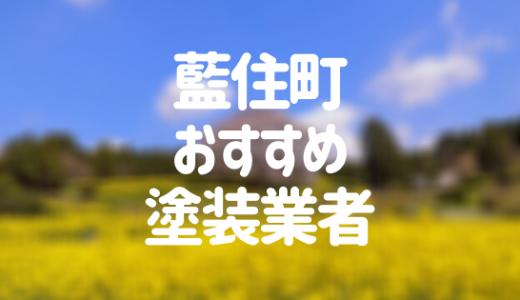 徳島県藍住町の「外壁塗装・屋根塗装」おすすめ業者を一覧で紹介!