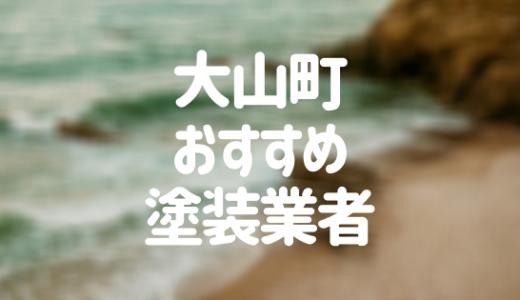 鳥取県大山町の「外壁塗装・屋根塗装」おすすめ業者を一覧で紹介!
