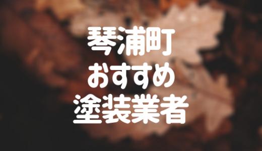 鳥取県琴浦町の「外壁塗装・屋根塗装」おすすめ業者を一覧で紹介!