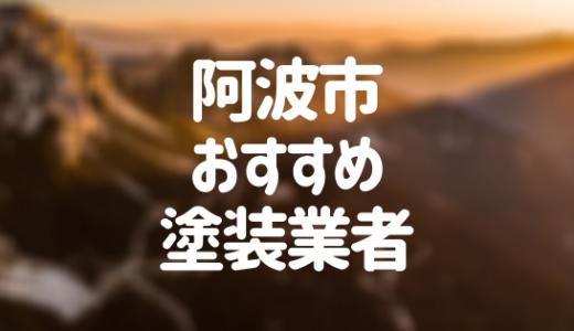 徳島県阿波市の「外壁塗装・屋根塗装」おすすめ業者を一覧で紹介!