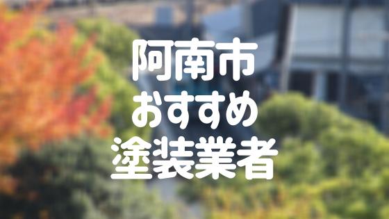 徳島県阿南市の「外壁塗装・屋根塗装」おすすめ業者を一覧で紹介!