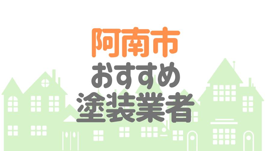 徳島県阿南市おすすめ塗装業者