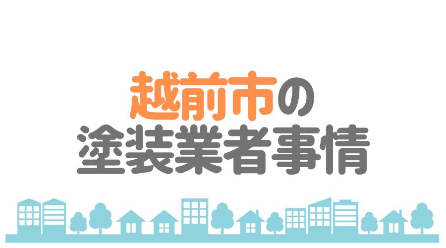 福井県越前市の塗装業者事情