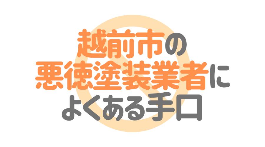 福井県越前市の悪徳塗装業者によくある手口