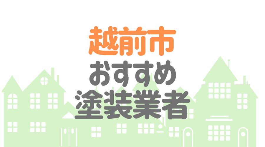 福井県越前市のおすすめ塗装業者
