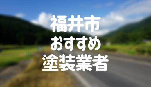 福井県福井市の「外壁塗装・屋根塗装」おすすめ業者を一覧で紹介!