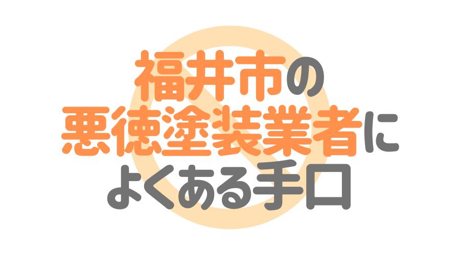 福井県福井市の悪徳塗装業者によくある手口