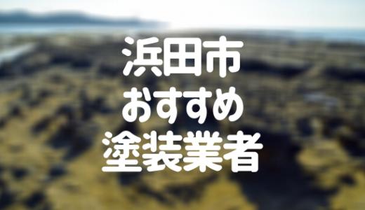 島根県浜田市の「外壁塗装・屋根塗装」おすすめ業者を一覧で紹介!