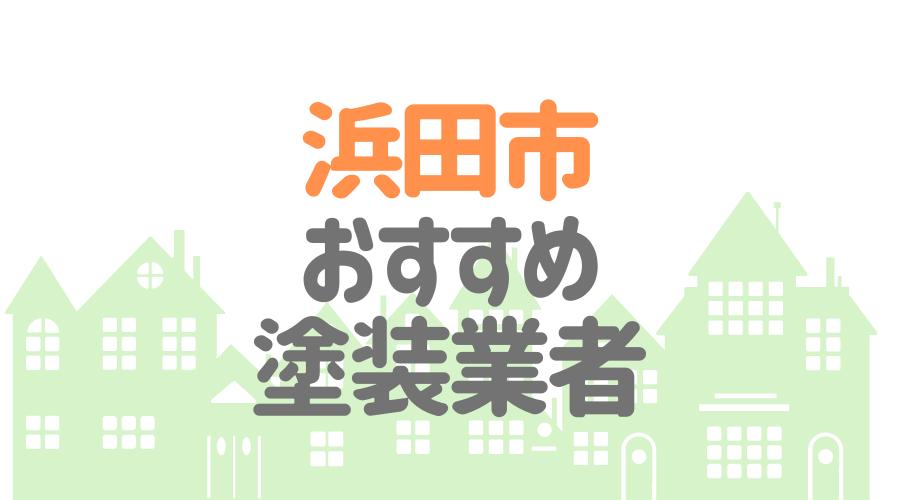 島根県浜田市のおすすめ塗装業者