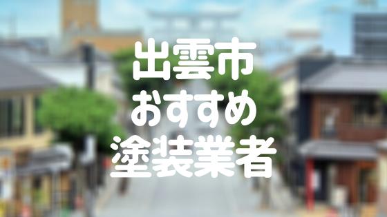 島根県出雲市の「外壁塗装・屋根塗装」おすすめ業者を一覧で紹介!