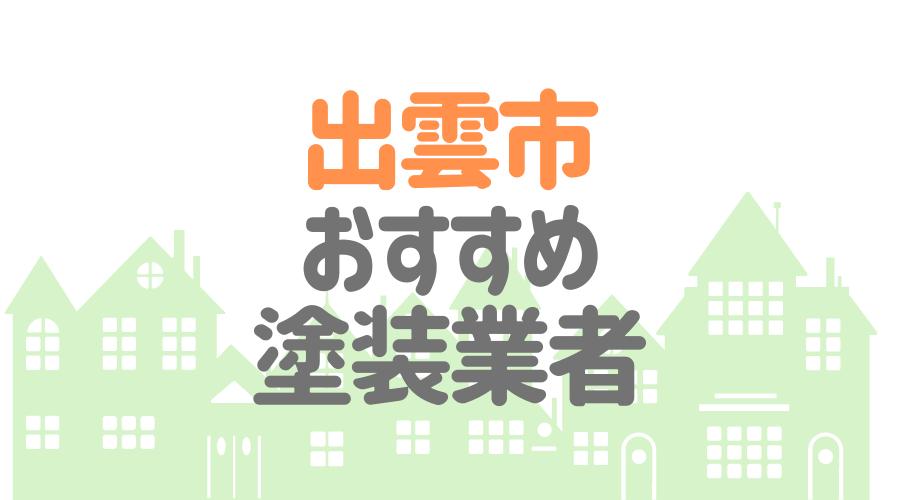 島根県出雲市のおすすめ塗装業者