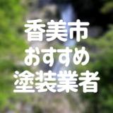 高知県香美市の「外壁塗装・屋根塗装」おすすめ業者を一覧で紹介!