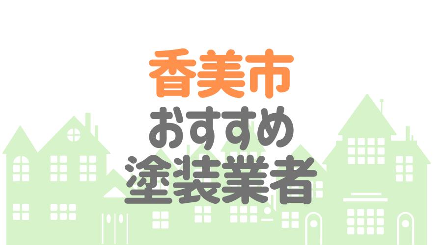 高知県香美市のおすすめ塗装業者