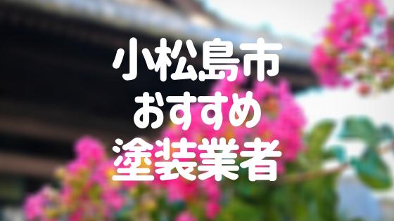徳島県小松島市の「外壁塗装・屋根塗装」おすすめ業者を一覧で紹介!