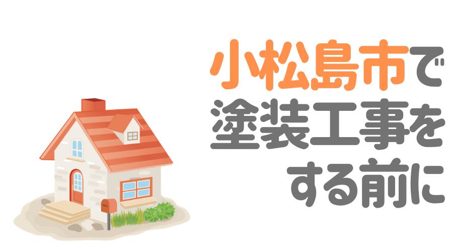 徳島県小松島市で塗装工事をする前に