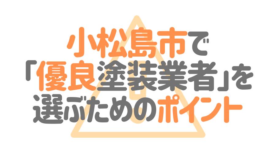 徳島県小松島市で優良塗装業者を選ぶポイント