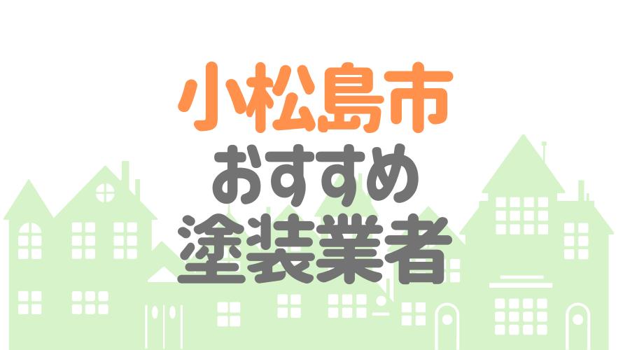 徳島県小松島市のおすすめ塗装業者