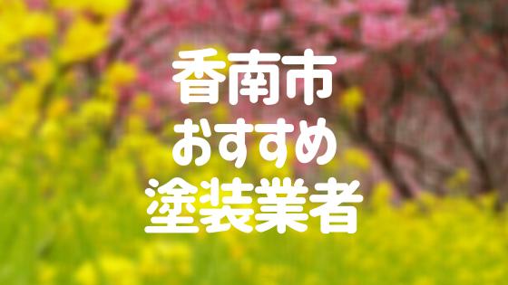 高知県香南市の「外壁塗装・屋根塗装」おすすめ業者を一覧で紹介!