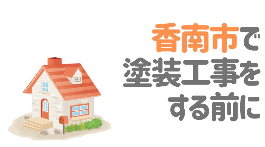 高知県香南市で塗装工事をする前に