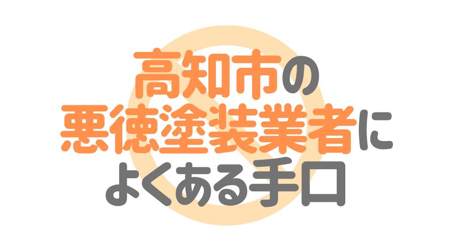 高知県高知市の悪徳塗装業者によくある手口