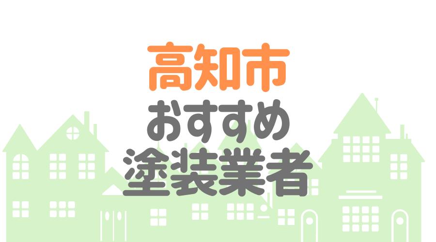 高知県高知市のおすすめ塗装業者