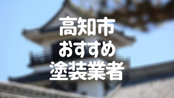 高知県高知市の「外壁塗装・屋根塗装」おすすめ業者を一覧で紹介!