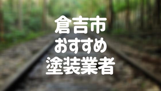 鳥取県倉吉市の「外壁塗装・屋根塗装」おすすめ業者を一覧で紹介!