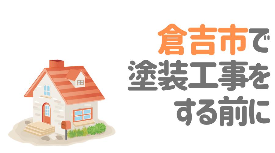 鳥取県倉吉市で塗装工事をする前に
