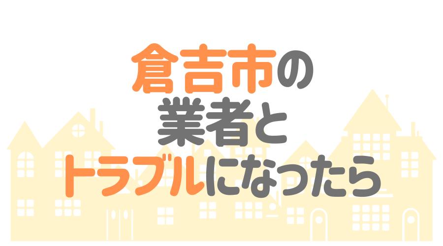 鳥取県倉吉市の業者とトラブルになったら