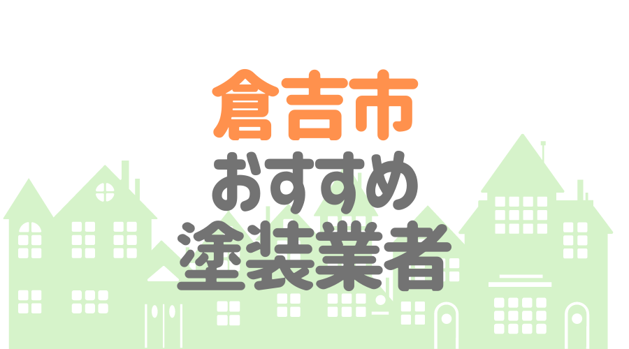 鳥取県倉吉市のおすすめ塗装業者