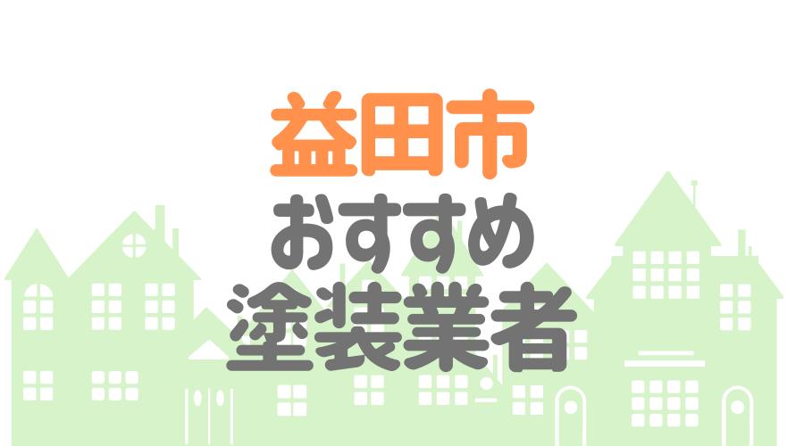 島根県益田市のおすすめ塗装業者