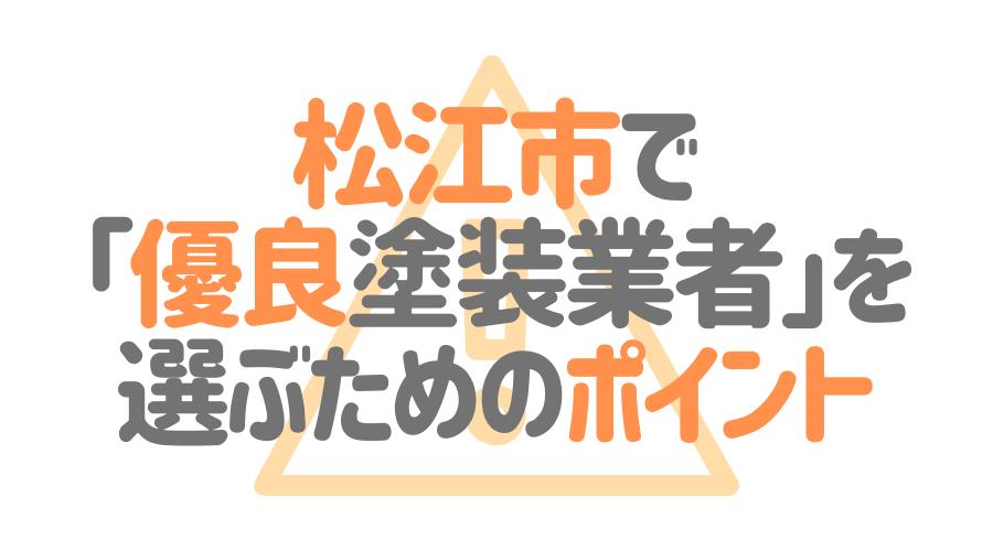 島根県松江市で優良塗装業者を選ぶポイント