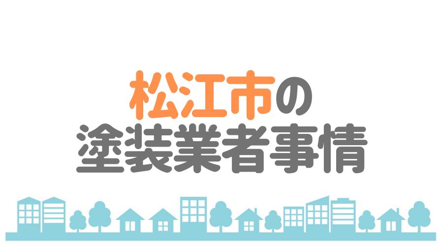 島根県松江市の塗装業者事情