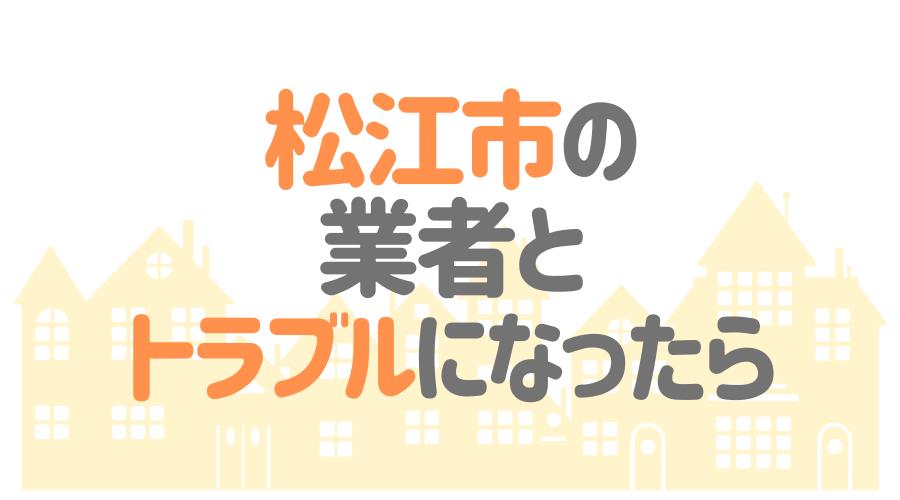 島根県松江市の業者とトラブルになったら